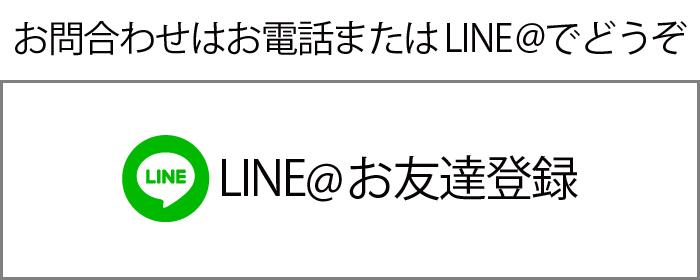 新潟市中央区古町のジュエリーショップ ジェムバービーのライン登録