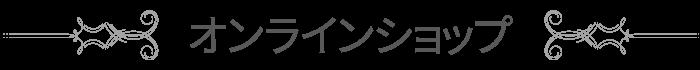 新潟県新潟市中央区古町のジュエリーショップオンラインショップ